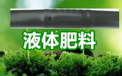 "<a href=""http://www.hengzhixin.cn/FluidFertilizer"" target=""_blank"" utype=""1#1116"">10.《液体肥料生产配方集》</a>"