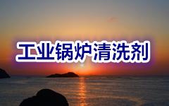 日本 工业锅炉清洗剂配方集<br />