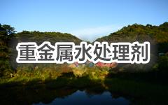 日本 重金属处理剂配方集<br />