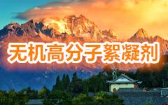 日本 无机高分子絮凝剂配方集<br />