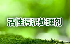日本 活性污泥处理剂配方集<br />