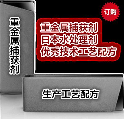 《日本水处理剂-重金属捕获剂专利技术工艺配方专集》