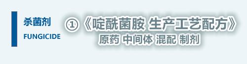 啶酰菌胺工艺bob电竞官网官方主页 中国农药新技术网