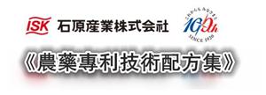 石原产业株式会社