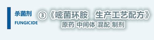 嘧菌环胺工艺bob电竞官网官方主页 中国农药新技术网