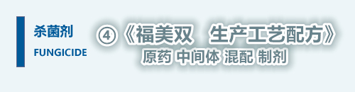 福美双工艺bob电竞官网官方主页 中国农药新技术网