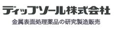 全球领先金属表面处理药剂 日本DIPSOL  国际新技术资料网