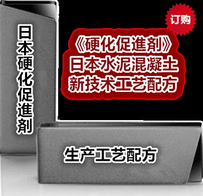 日本《水泥混凝土硬化促进剤制造工艺配方精选》