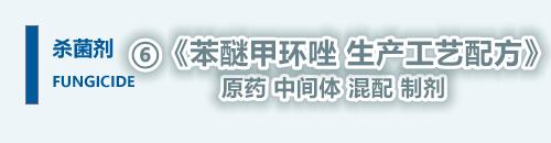 苯醚甲环唑工艺bob电竞官网官方主页 中国农药新技术网