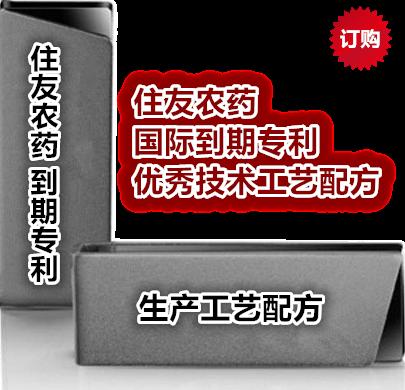 《2017-2019住友-农药到期专利分析及全集》