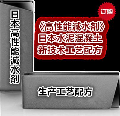 日本《水泥混凝土高性能减水剂制造工艺配方精选》