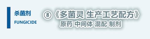 多菌灵工艺bob电竞官网官方主页 中国农药新技术网
