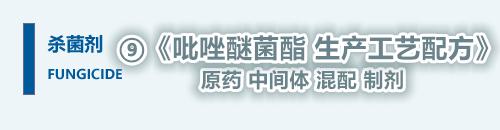 吡唑醚菌酯工艺bob电竞官网官方主页 中国农药新技术网