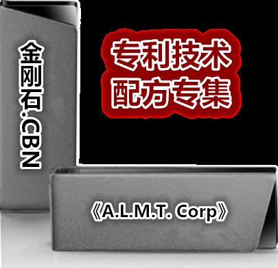 《A.L.M.T. Corp金刚石专利技术工艺配方》