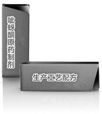 《呲蚜酮农药专利分析及工艺配方汇编》