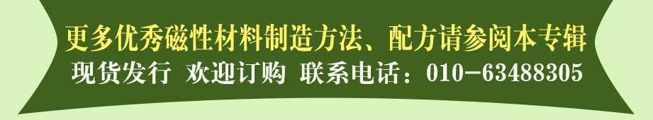 优秀磁性材料新技术bob电竞官网官方主页 恒志信 国际新技术资料网