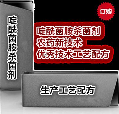 《啶酰菌胺杀菌剂专利分析与工艺配方专集》