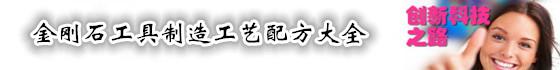 金刚石工具制造工艺bwin安卓客户端下载_恒志信_国际新技术资料网