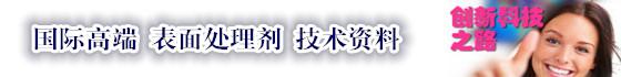 国际表面处理剂技术资料 国际新技术资料网