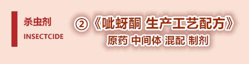 呲蚜酮生产工艺bwin安卓客户端下载 中国农药新技术网