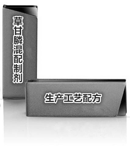 《草甘膦农药混配、制剂制造工艺配方精选》