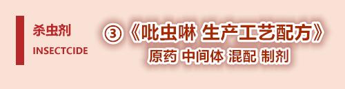 吡虫啉生产工艺bwin安卓客户端下载 中国农药新技术网