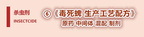 毒死蜱生产工艺bwin安卓客户端下载 中国农药新技术网
