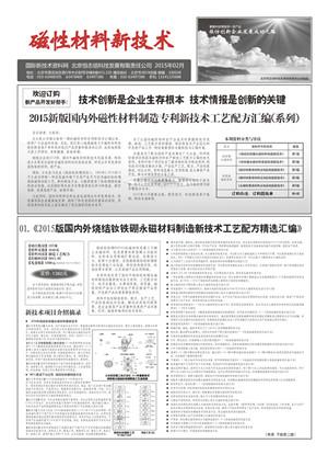 《磁性材料新技术》恒志信 国际新技术资料网