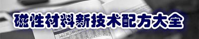 磁性材料新技术工艺万博manbext手机官网大全