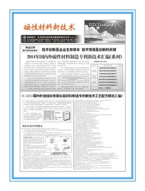 磁性材料新技术刊物