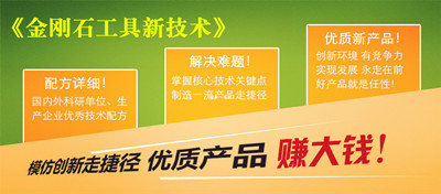 金刚石工具制造工艺bob电竞官网官方主页资料大全 恒志信 国际新技术资料网