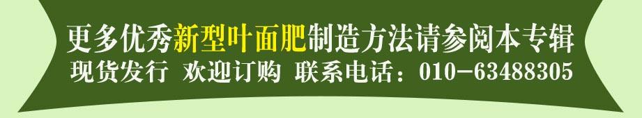 优秀叶面肥制造方法 现货发行 欢迎订购