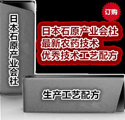 《日本石原产业株式会社农药专利技术集》