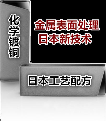 《日本化學鍍銅藥劑制造工藝配方精選匯編》