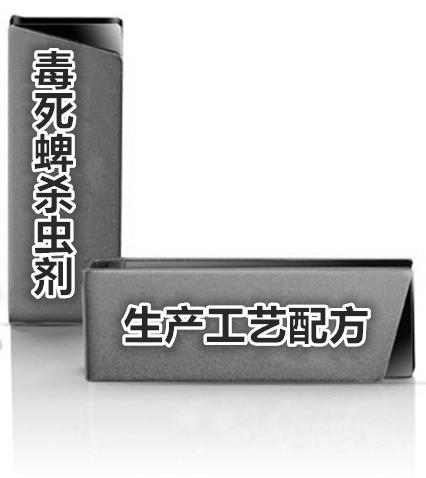 《毒死蜱原药、混配和制剂制造技术工艺配方精选》