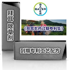 《拜耳最新农药专利技术工艺配方精选》(2019-2018)