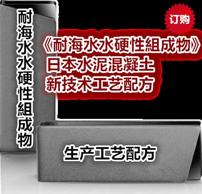 日本《耐海水水泥混凝土制造工艺配方精选》