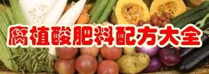 《腐植酸肥料凯发电游城大全》国际新技术资料网