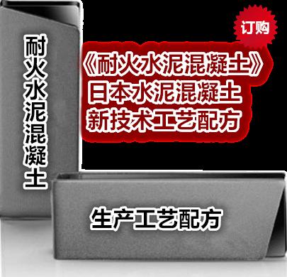 日本《耐火水泥混凝土制造工艺配方精选》