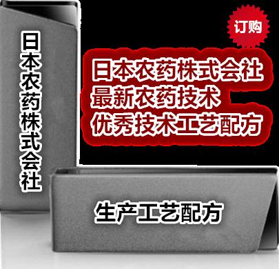 《日本农药株式会社农药专利技术全集》