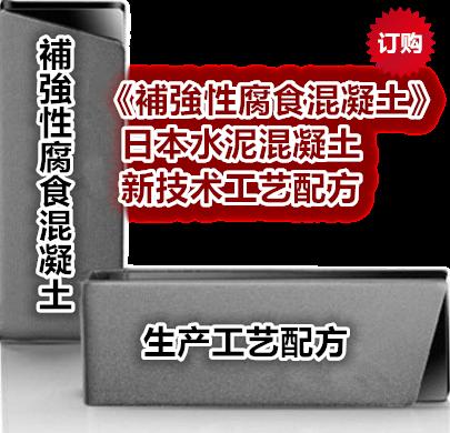 日本《耐腐蚀水泥混凝土制造工艺配方精选》