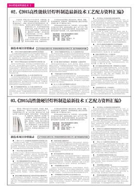 焊接材料新技术