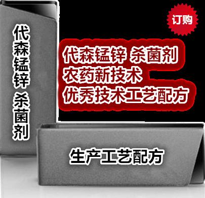 《代森锰锌杀菌剂亚搏直播app下载软件安装分析与工艺配方专集》