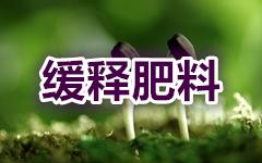 """<a href=""""http://www.hengzhixin.cn/SRFs-CAFs-Fertilizers"""" target=""""_blank"""" utype=""""1#812"""">11.《缓释肥料新技术配方集》</a>"""