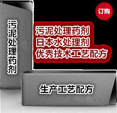 《日本水处理剂 污泥处理药剂专利新技术工艺配方专集》