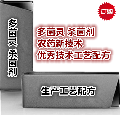 《多菌灵杀菌剂专利分析与工艺配方专集》