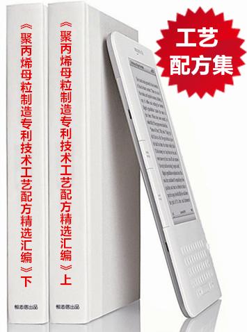《聚丙烯母粒制造专利技术工艺配方精选汇编》