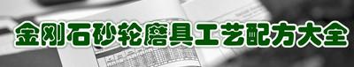 金刚石砂轮磨具制造工艺万博manbext手机官网大全