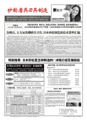 超硬材料新技术刊物