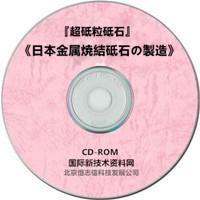 《日本金属焼結砥石の製造》技術資料 国际新技术资料网